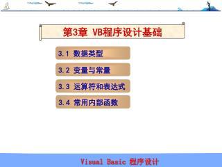 第 3 章  VB 程序设计基础