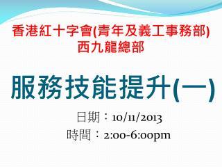 香港紅十字會 ( 青年及義工事務部 ) 西九龍總部 服務技能提升 ( 一 )