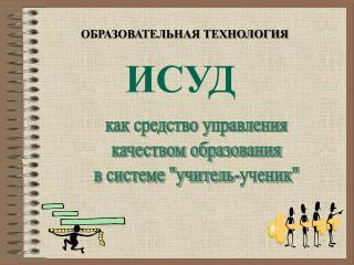 """как средство управления качеством образования в системе """"учитель-ученик"""""""