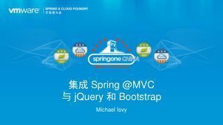 集成  Spring @MVC  与  jQuery  和  Bootstrap