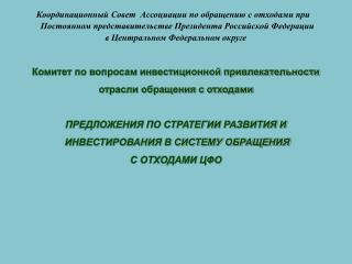 Координационный Совет  Ассоциации по обращению с отходами при