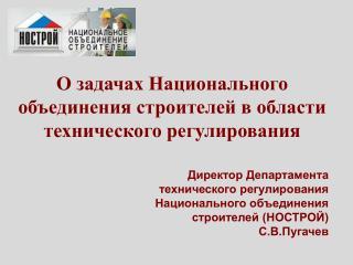 О задачах Национального объединения строителей в области технического регулирования