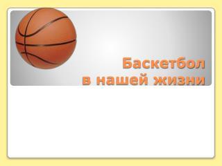 Баскетбол в нашей жизни