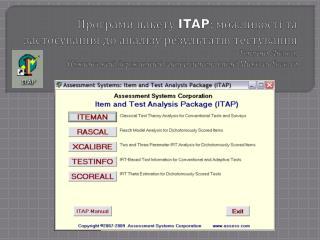 Підготовка даних до аналізу в  ITEMAN, RASCAL, XCALIBRE
