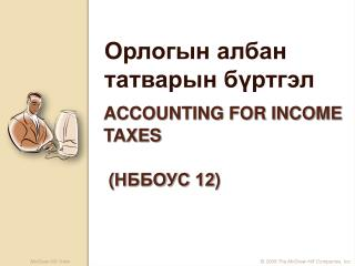 ACCOUNTING FOR INCOME TAXES  ( НББОУС 12 )