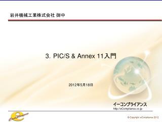 3 . PIC/S & Annex 11 入門