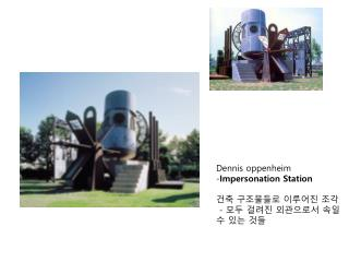 Dennis  oppenheim Impersonation Station 건축 구조물들로 이루어진  조각 -  모두 걸려진 외관으로서 속일 수 있는 것들