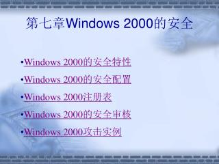 第七章 Windows 2000 的安全