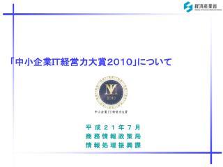 「中小企業IT経営力大賞2010」について