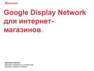 Google Display Network  для  интернет - магазинов .