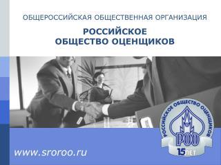 ОБЩЕРОССИЙСКАЯ ОБЩЕСТВЕННАЯ ОРГАНИЗАЦИЯ РОССИЙСКОЕ  ОБЩЕСТВО ОЦЕНЩИКОВ
