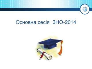 Основна сесія  ЗНО-2014