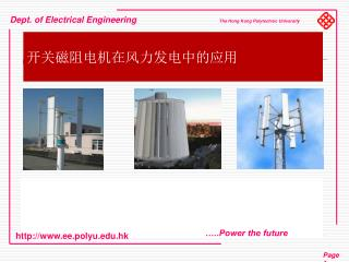 香港理工大学                                       电力电子研究中心