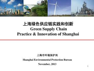 上海绿色供应链实践和创新 Green Supply Chain  Practice & Innovation of Shanghai