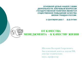 Шолкин Валерий Георгиевич, Заслуженный деятель науки РФ, доктор технических  наук, профессор