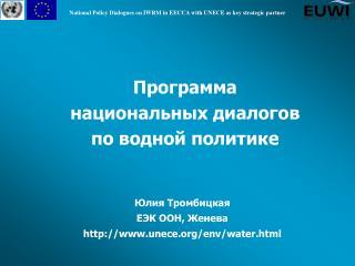 Программа  национальных диалогов  по водной политике