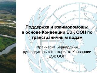 Поддержка и взаимопомощь :  в основе Конвенции ЕЭК ООН по трансграничным водам