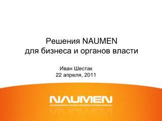 Решения N AUMEN  для бизнеса и органов власти