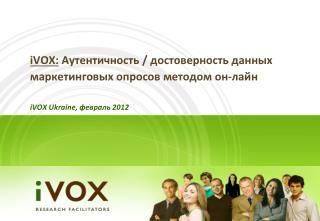 iVOX :  Аутентичность / достоверность данных маркетинговых опросов методом он-лайн