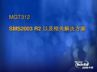 MGT312 SMS2003 R2  以及相关解决方案