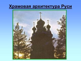 Храмовая архитектура Руси