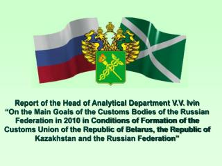 Report of the Head of Analytical Department V.V. Ivin