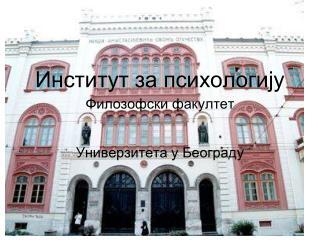 Институт за психологију