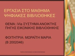 ΕΡΓΑΣΙΑ ΣΤΟ ΜΑΘΗΜΑ ΨΗΦΙΑΚΕΣ ΒΙΒΛΙΟΘΗΚΕΣ