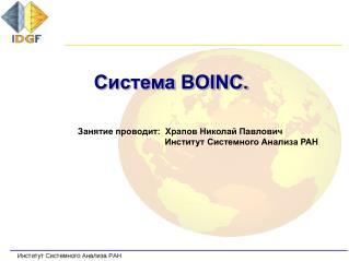 Система BOINC.