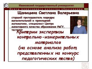 Щаницина Светлана Валерьевна
