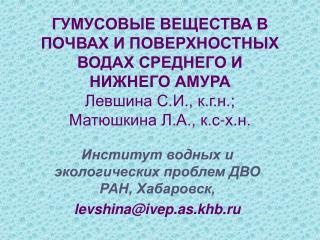 Институт водных и экологических проблем ДВО РАН, Хабаровск, levshina@ivep.as.khb.ru