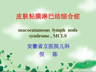 皮肤粘膜淋巴结综合症 mucocutaneous  lymph  node syndrome , MCLS