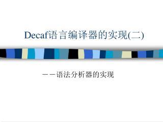Decaf 语言编译器的实现(二)