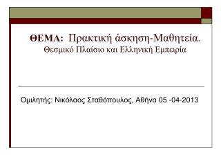 ΘΕΜΑ:   Πρακτική άσκηση-Μαθητεία .     Θεσμικό Πλαίσιο και Ελληνική Εμπειρία