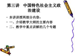 第三讲  中国特色社会主义政治建设