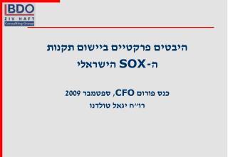 """היבטים פרקטיים ביישום תקנות  ה- SOX  הישראלי כנס פורום  CFO , ספטמבר 2009 רו""""ח יגאל טולדנו"""