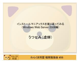 インストールマニアックスを振り返ってみる ( Windows Web Server 2008 編)
