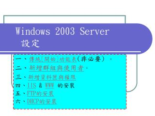 Windows 2003 Server 設定