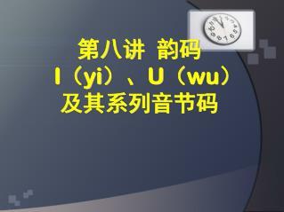 第八讲  韵码 I ( yi )、 U ( wu ) 及其系列音节码