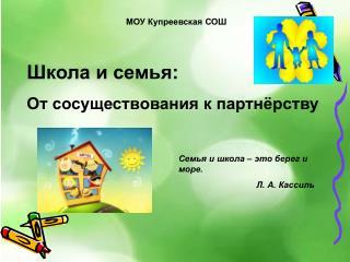 МОУ Купреевская СОШ