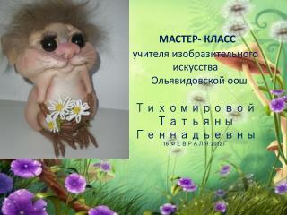 МАСТЕР- КЛАСС учителя изобразительного      искусства Ольявидовской оош