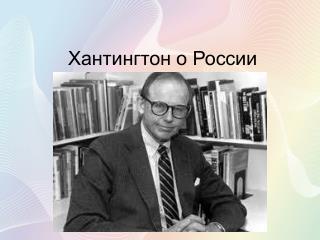Хантингтон о России