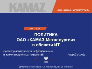 ПОЛИТИКА ОАО «КАМАЗ-Металлургия» в области ИТ