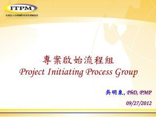 專案啟始流程組 Project Initiating Process Group