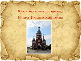 Воскресная школа при приходе  Николо- Игнатьевской церкви