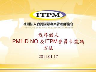 找尋個人 PMI ID NO. & ITPM 會員卡號碼 方法