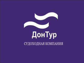 Судоходная Компания «ДонТур» входит в Группу компаний «Донской причал», основанную в 1990 году.