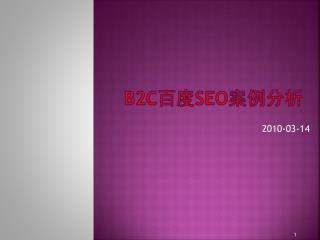 B2C 百度 SEO 案例分析