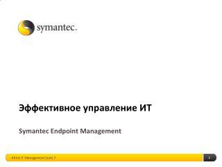 Эффективное управление ИТ