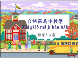 台語羅馬字教學 Tâi gi lô má jī kàu ha̍k